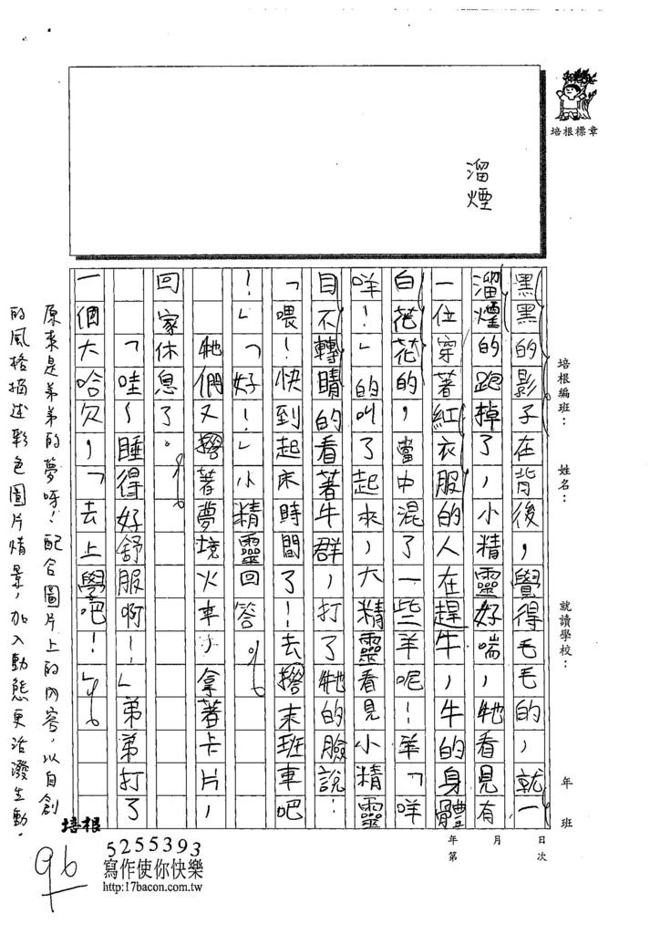 108W4402林語潔 (2).jpg