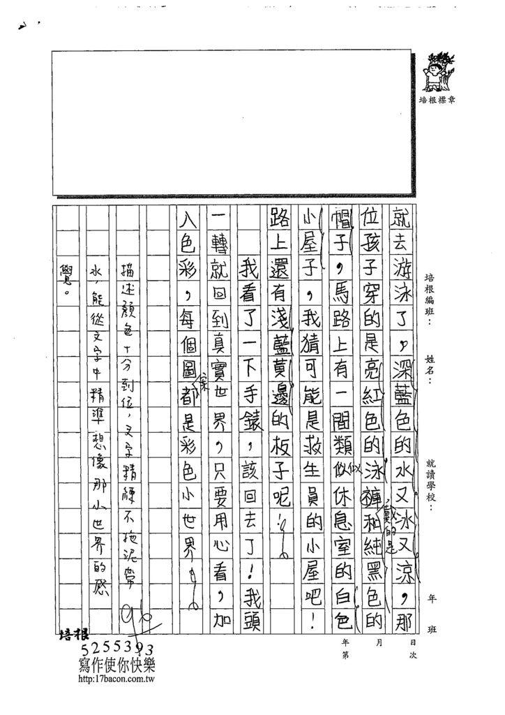 108W4402彭安節 (2).jpg