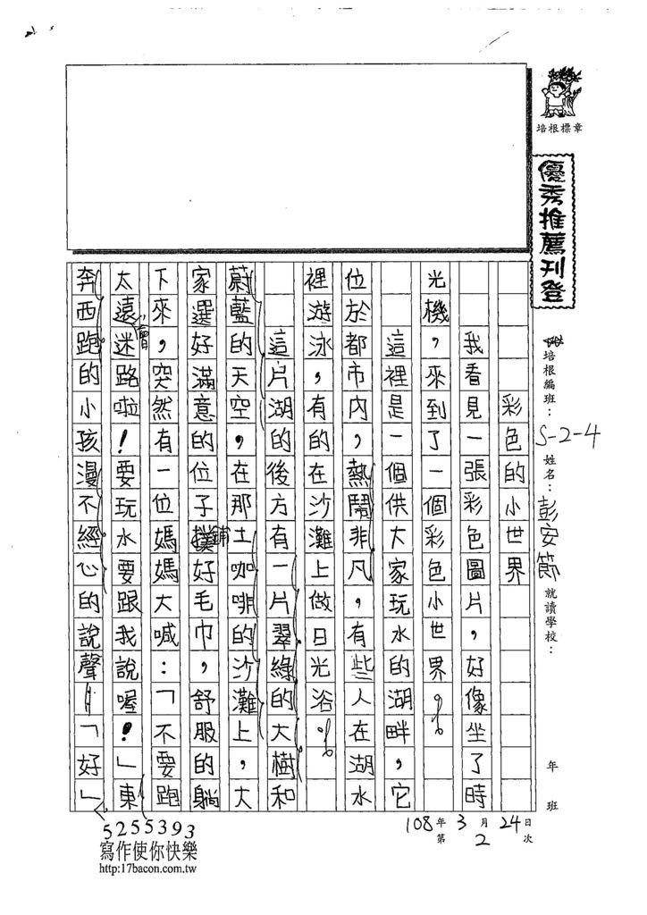 108W4402彭安節 (1).jpg