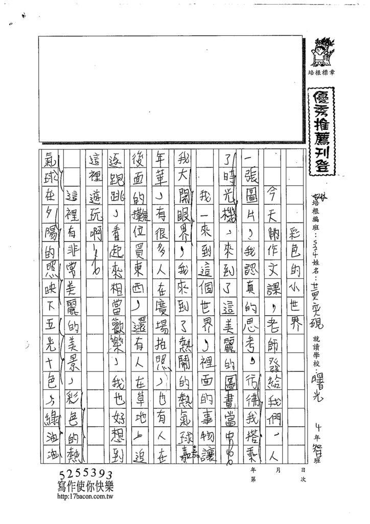 108W4402黃奕硯 (1).jpg