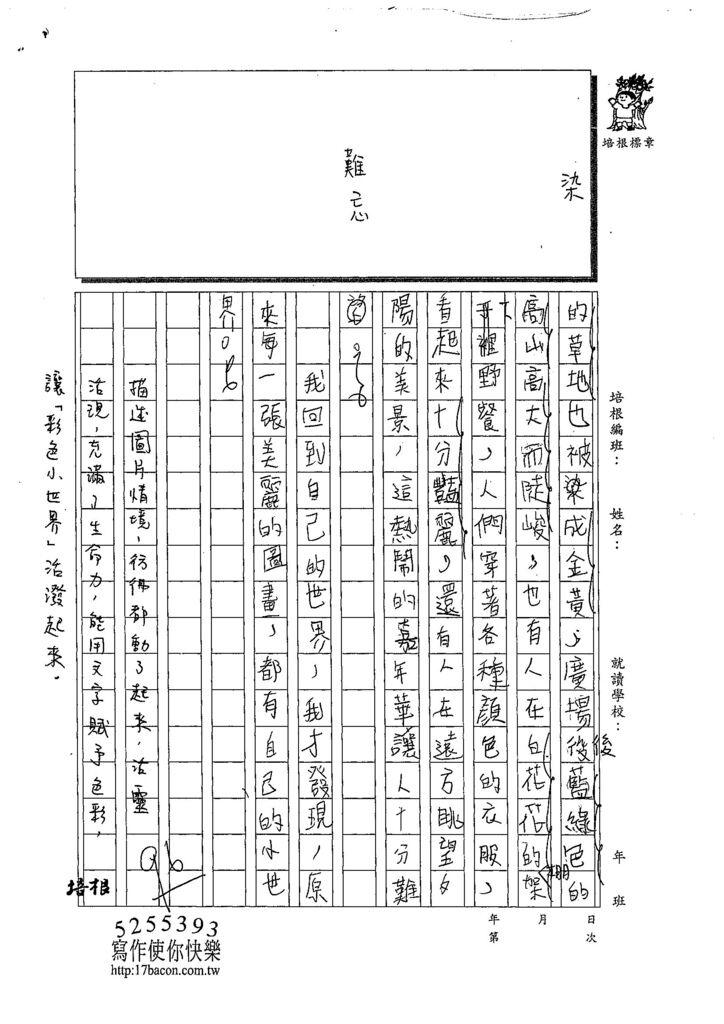 108W4402黃奕硯 (2).jpg