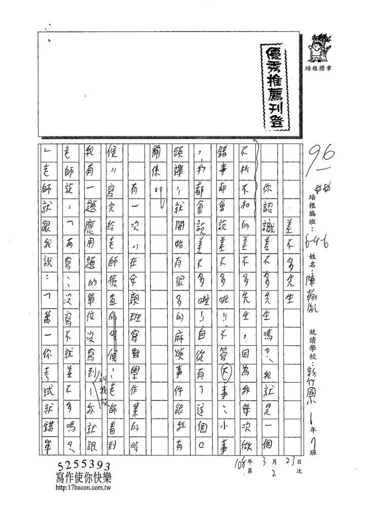 108W6402陳翰胤 (1).jpg