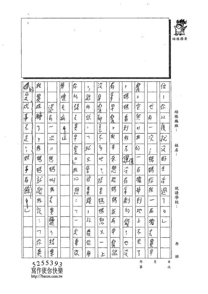 108W6402陳翰胤 (2).jpg