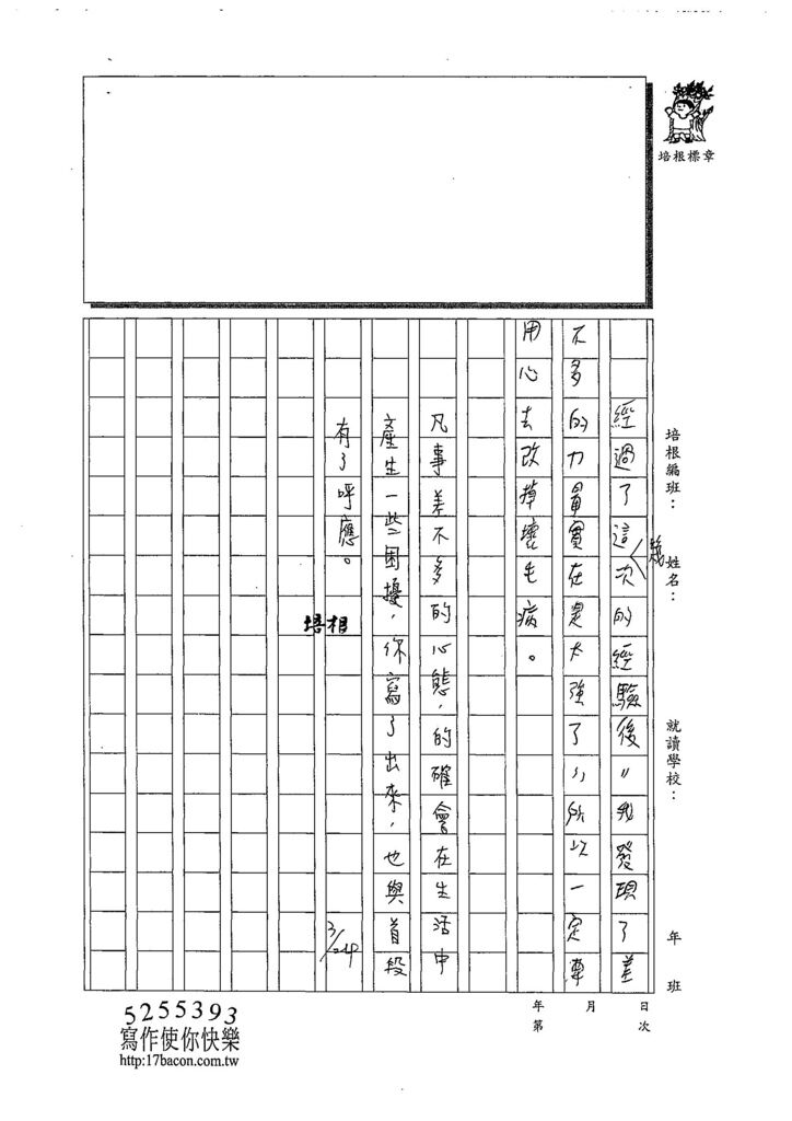 108W6402陳翰胤 (3).jpg