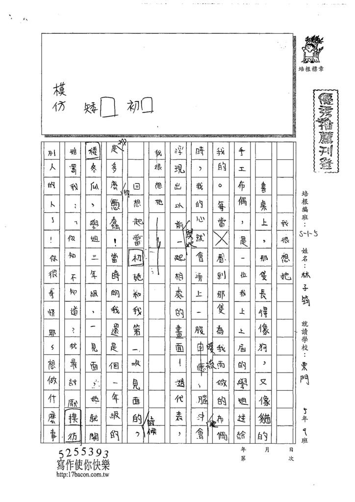 108W5402林子筠 (1).jpg