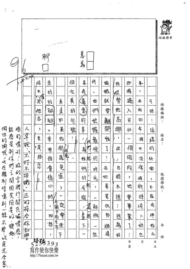 108W5402林子筠 (3).jpg