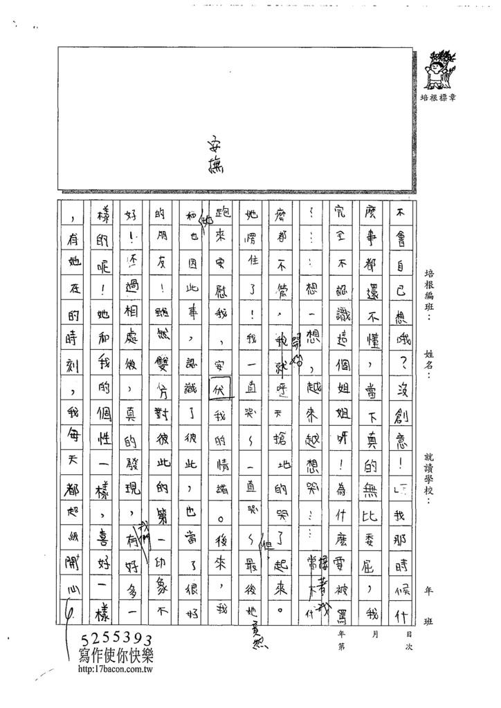 108W5402林子筠 (2).jpg