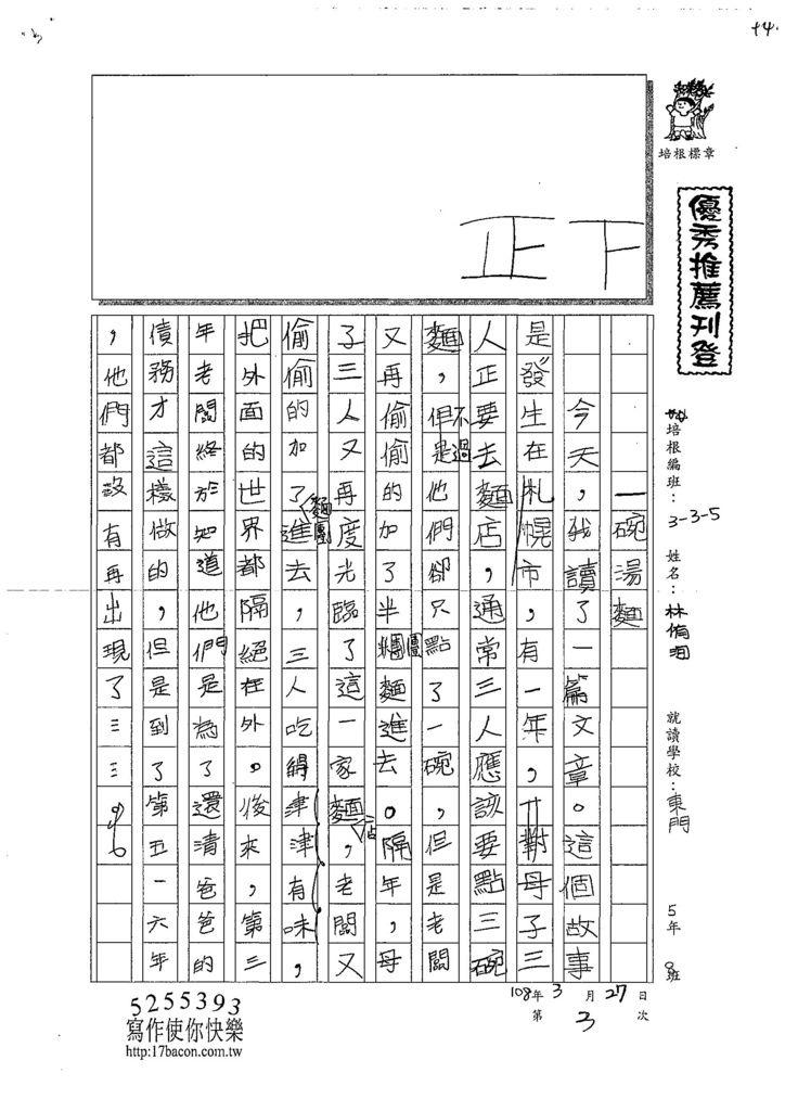 108W5403林侑洵 (1).jpg