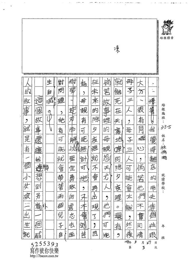 108W5403林侑洵 (2).jpg