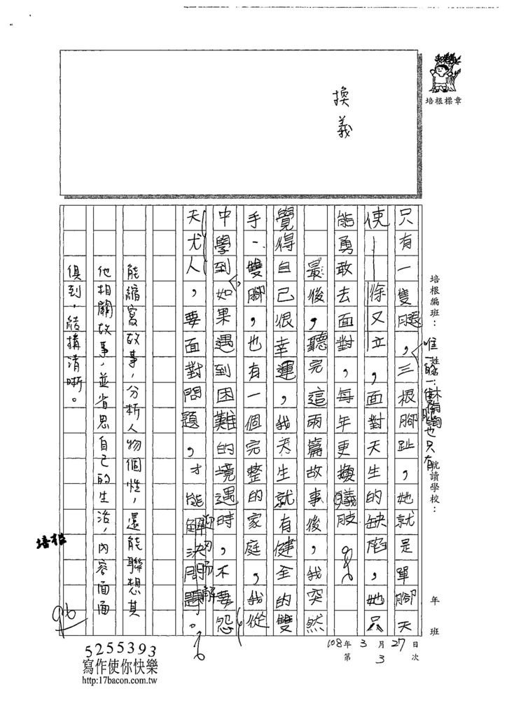 108W5403林侑洵 (3).jpg