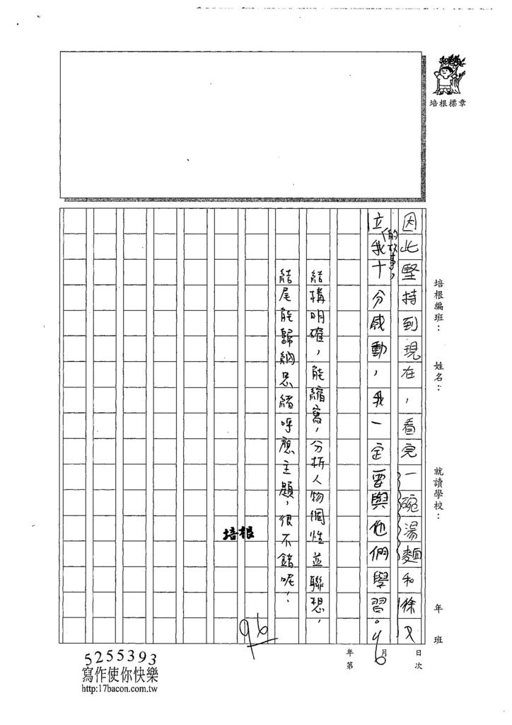 108W5403謝依珊 (3).jpg