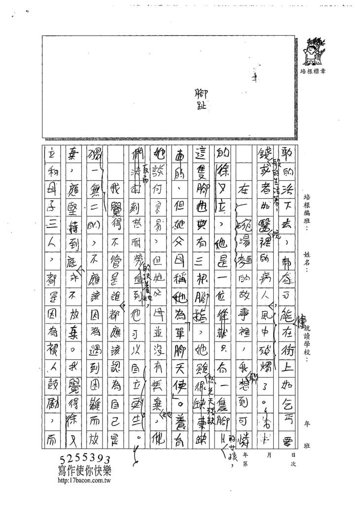 108W5403謝依珊 (2).jpg