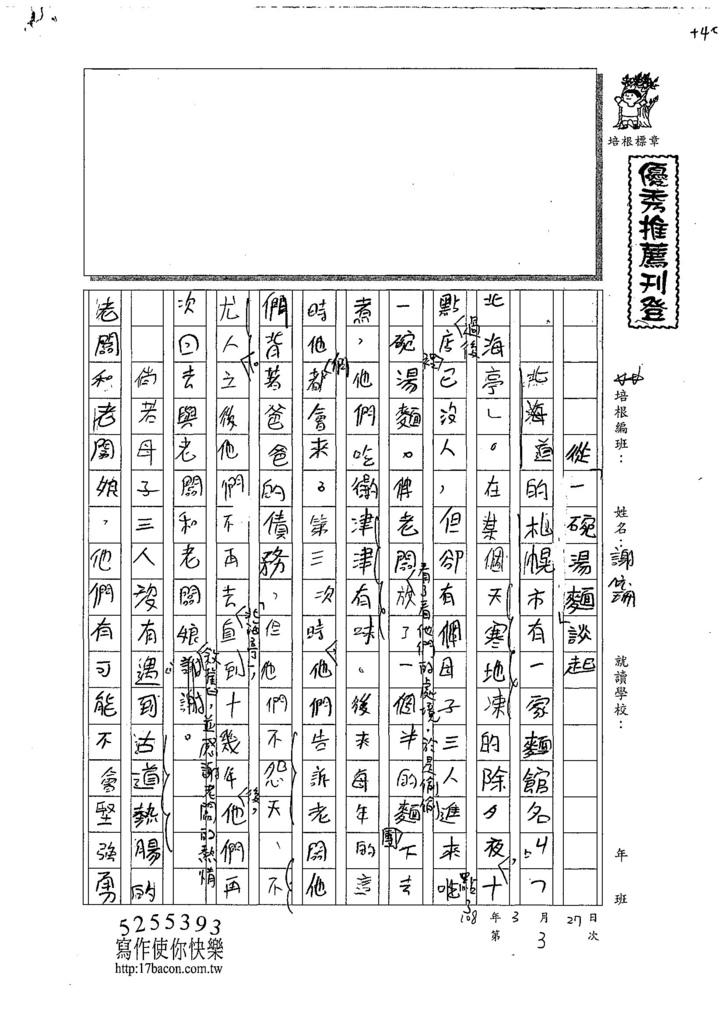 108W5403謝依珊 (1).jpg