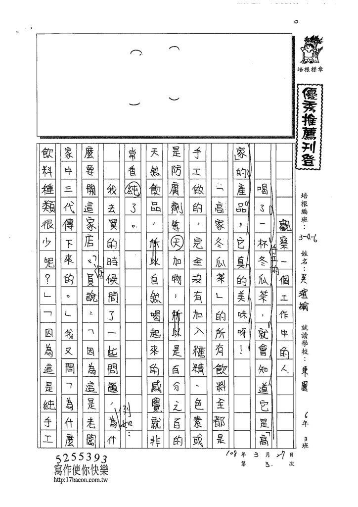 108W6403吳瑄綸 (1).jpg