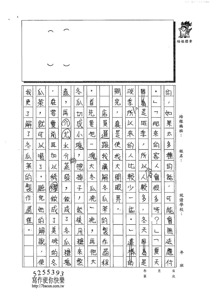 108W6403吳瑄綸 (2).jpg