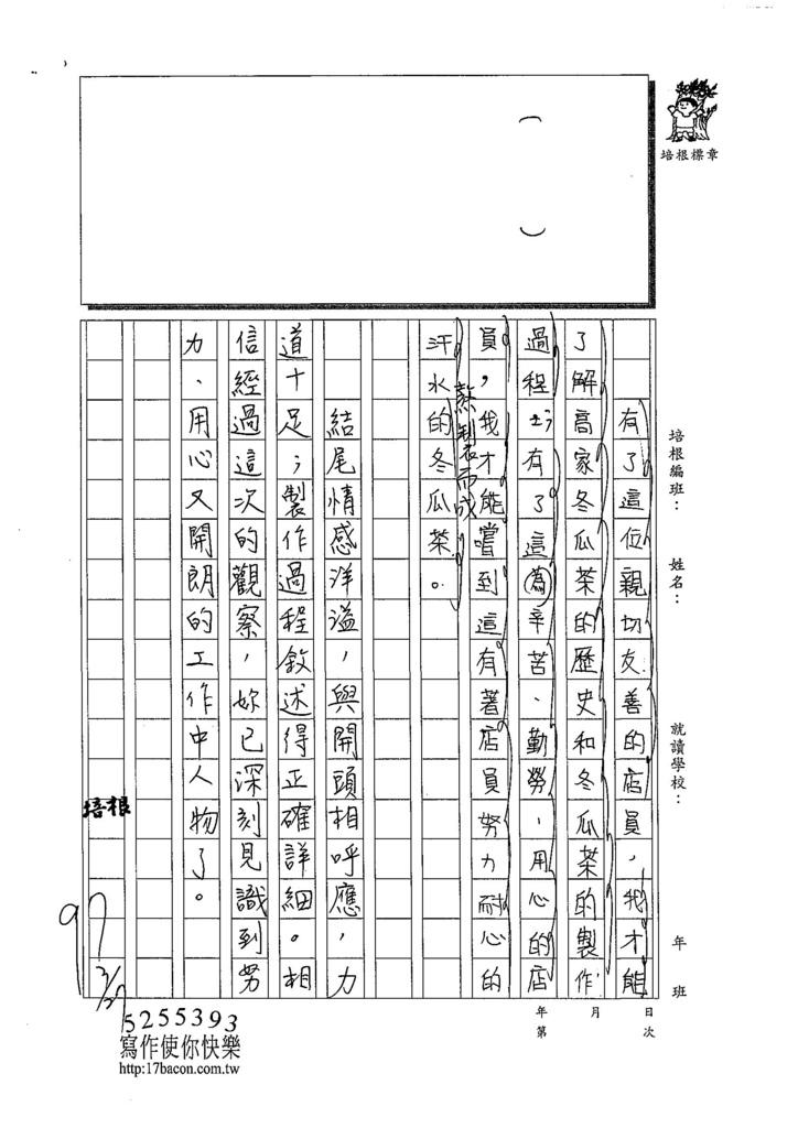 108W6403吳瑄綸 (3).jpg