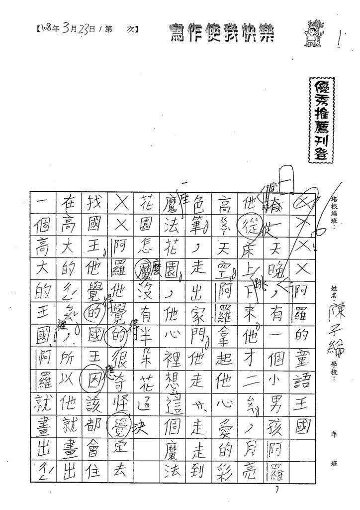 108WB402陳子綸 (1).jpg