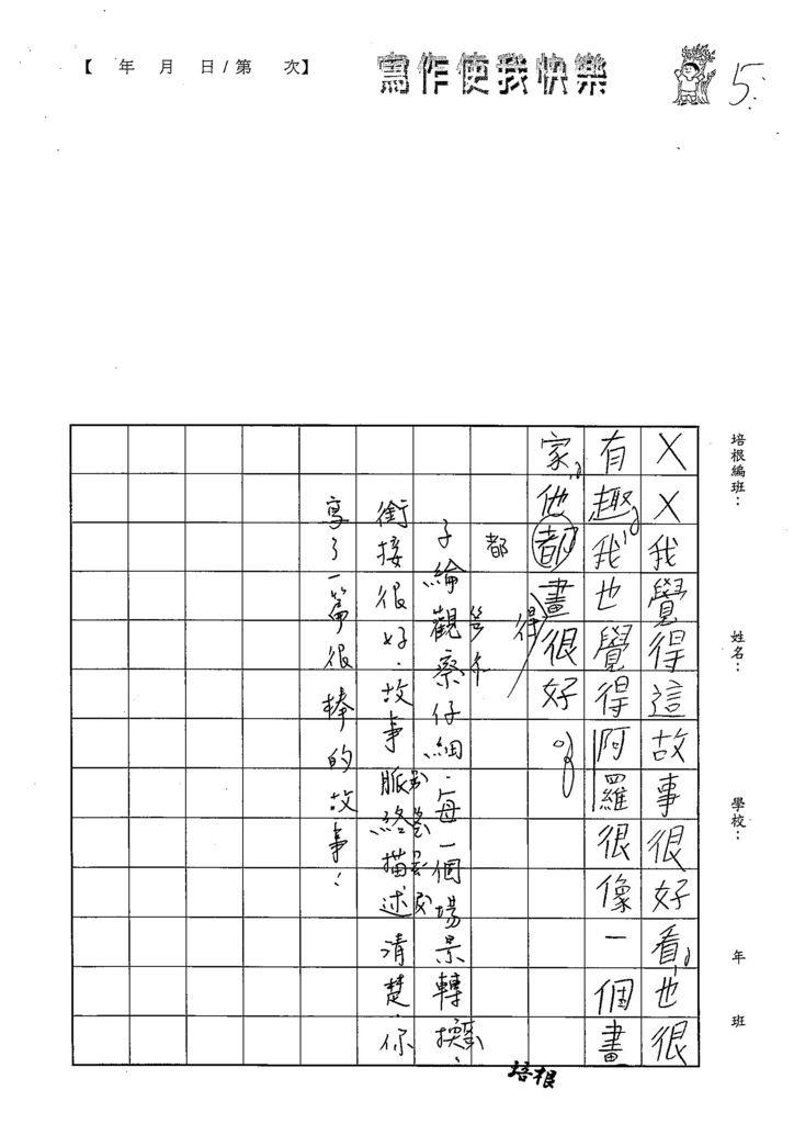 108WB402陳子綸 (5).jpg