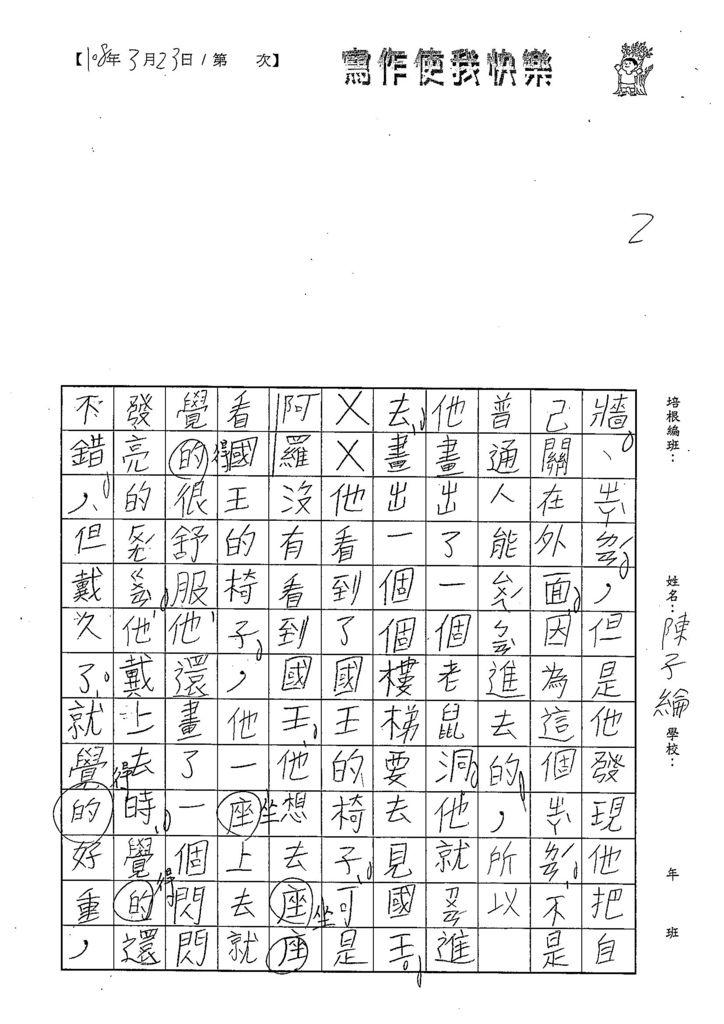 108WB402陳子綸 (2).jpg