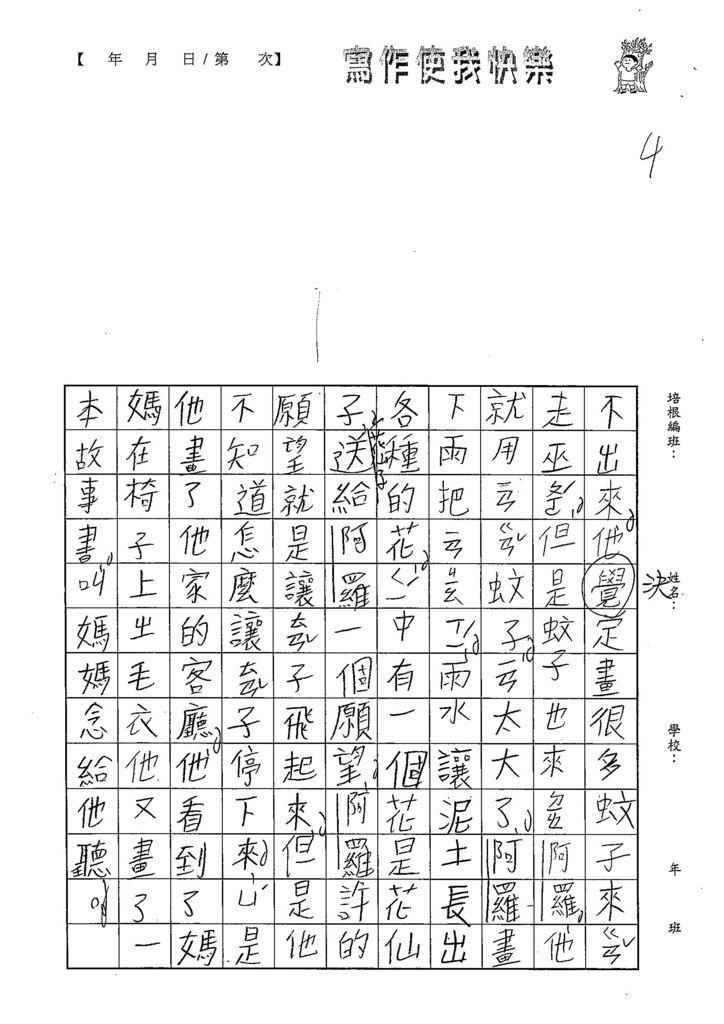 108WB402陳子綸 (4).jpg