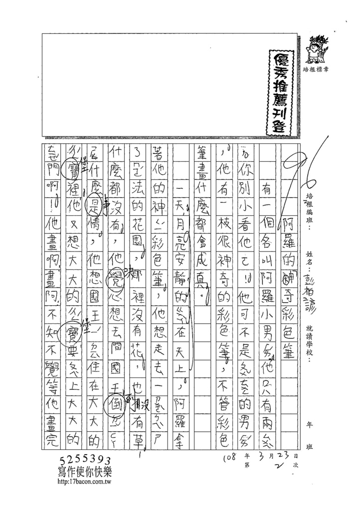 108WB402彭柏諺 (1).jpg