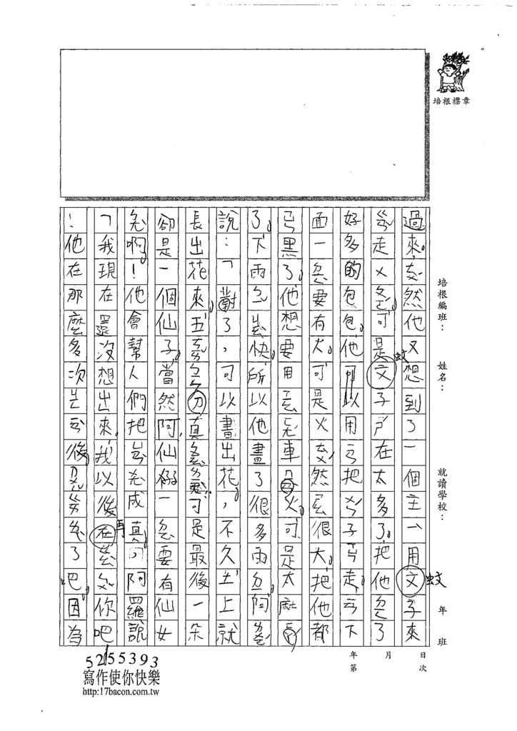 108WB402彭柏諺 (3).jpg