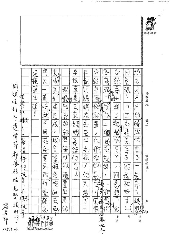 108WB402彭柏諺 (4).jpg