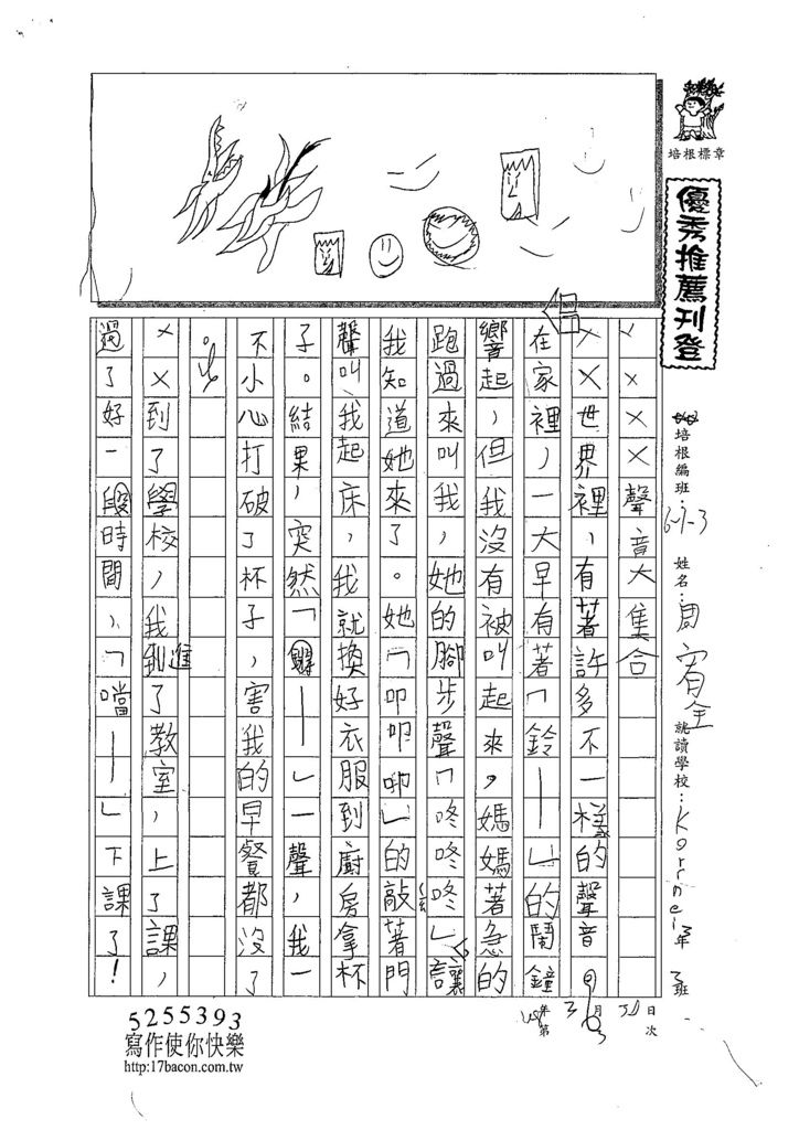 108W3403周宥全 (1).jpg