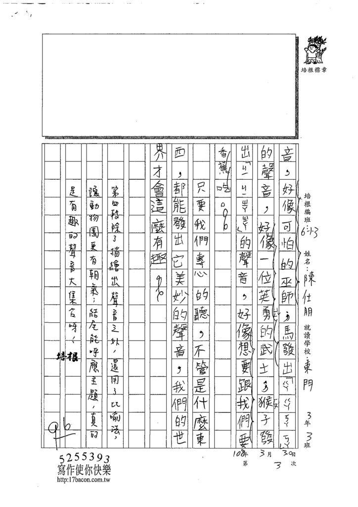 108W3403陳仕朋 (2).jpg