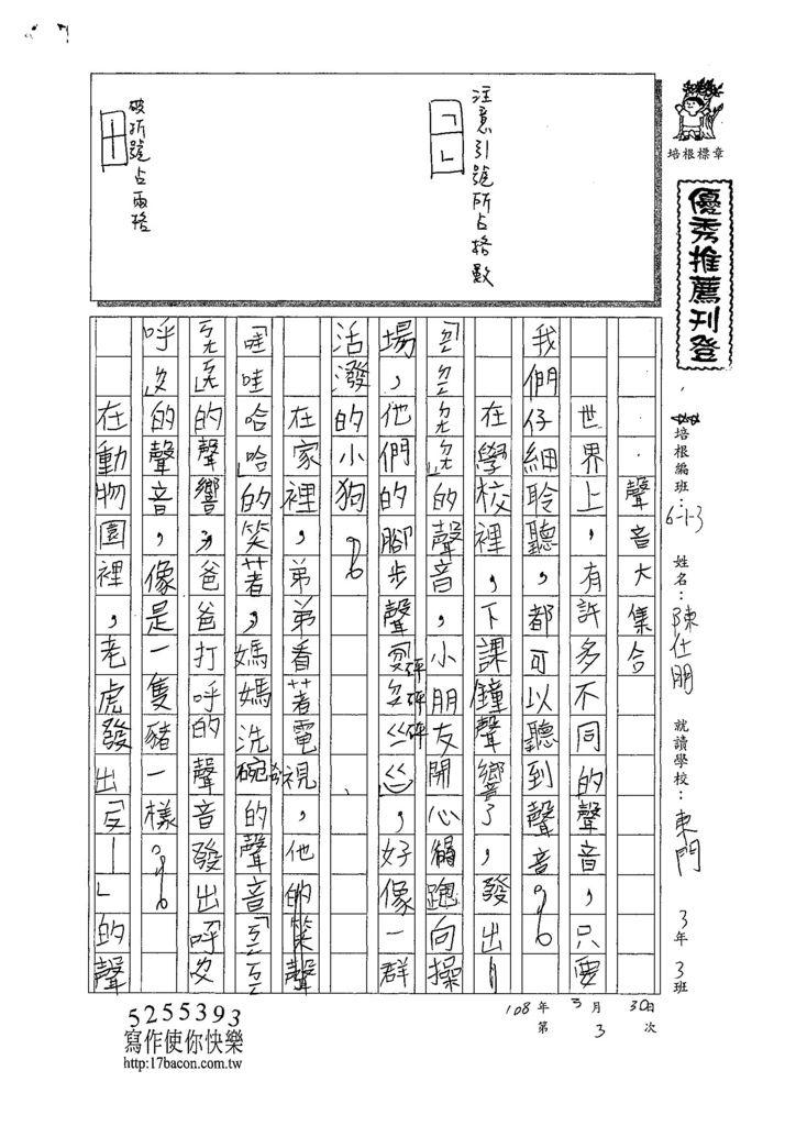 108W3403陳仕朋 (1).jpg