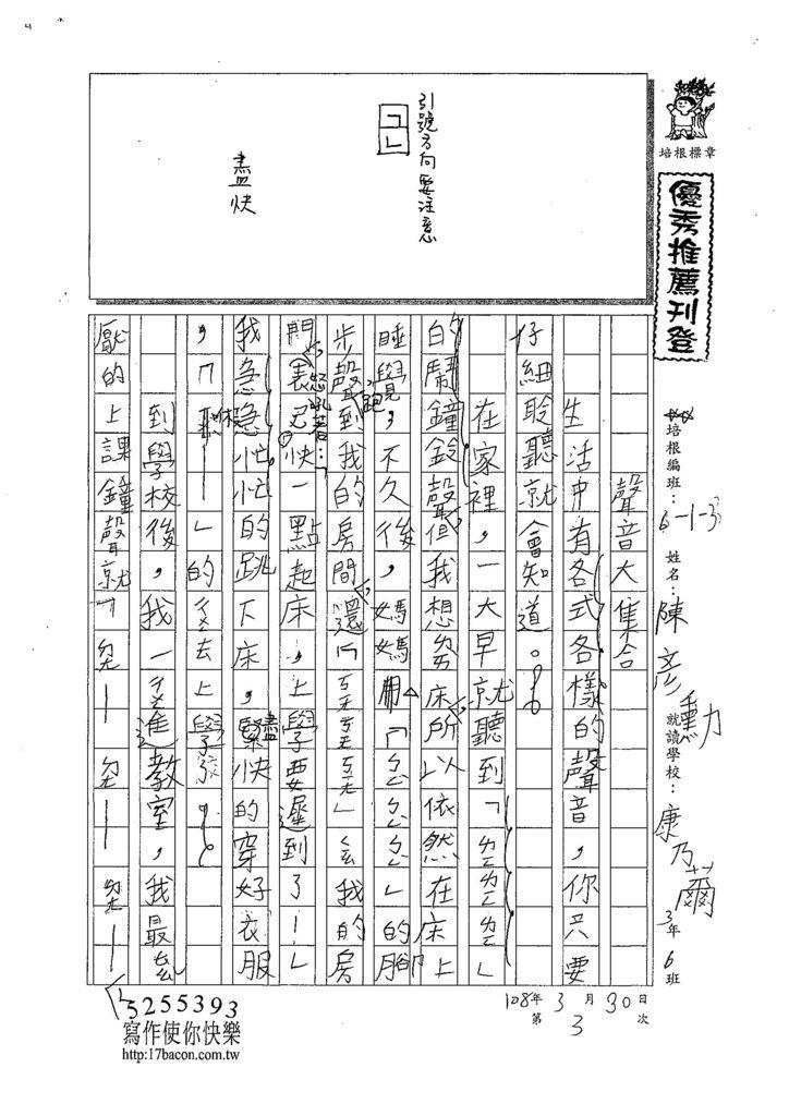 108W3403陳彥勳 (1).jpg