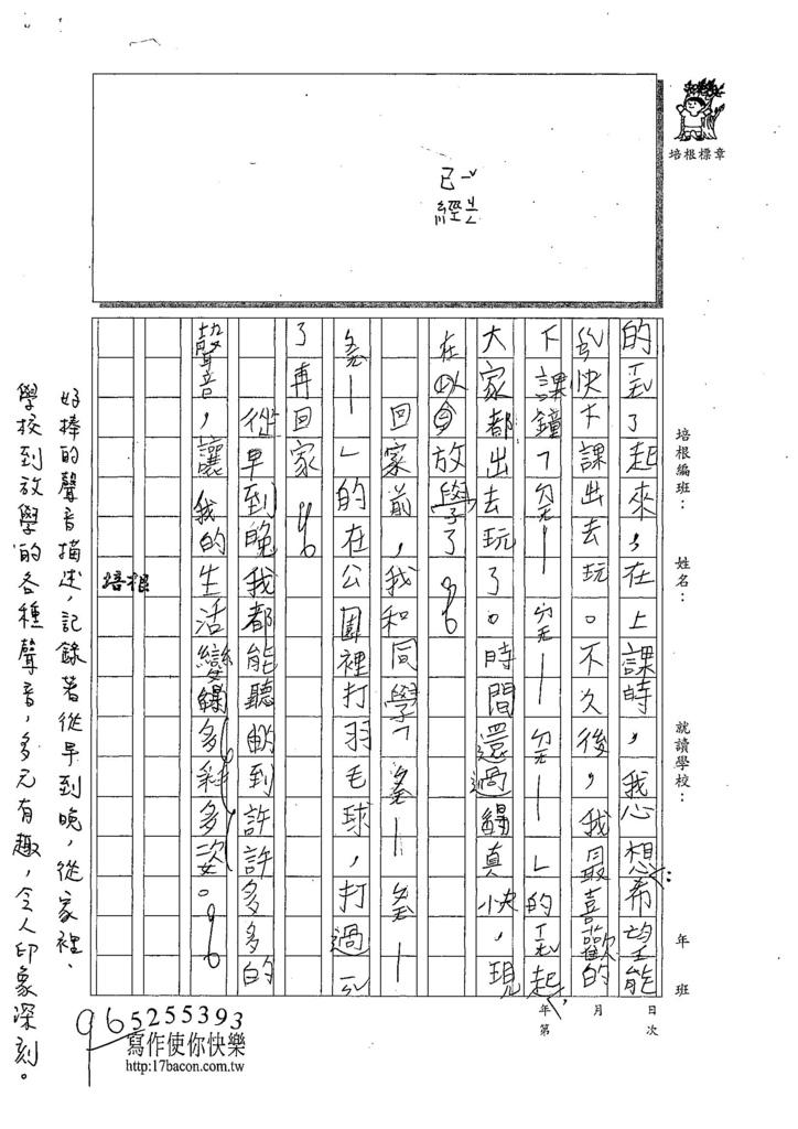 108W3403陳彥勳 (2).jpg