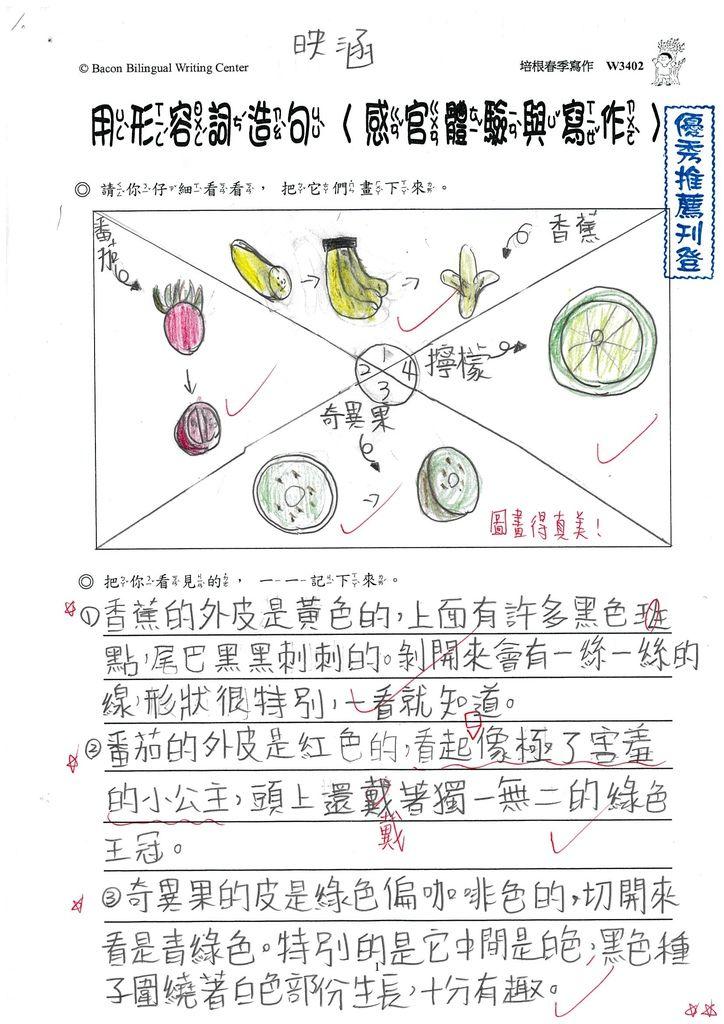 108W3402王映涵 (1).jpg