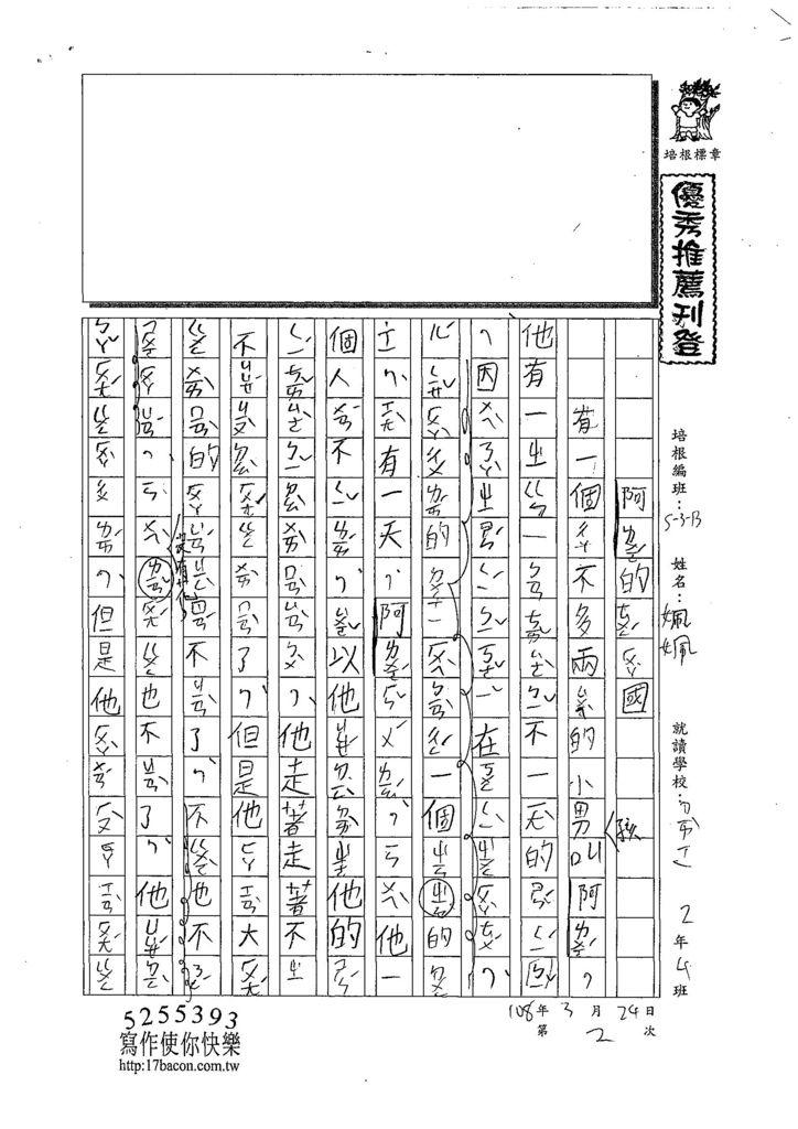 108WB402巫佩妮 (1).jpg
