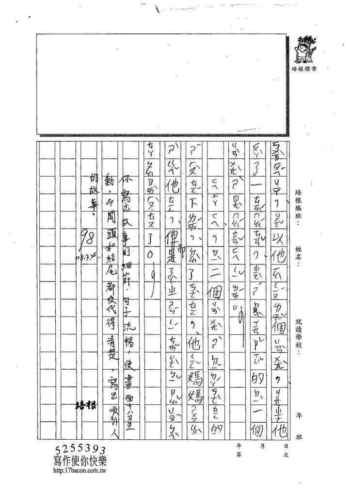 108WB402巫佩妮 (5).jpg