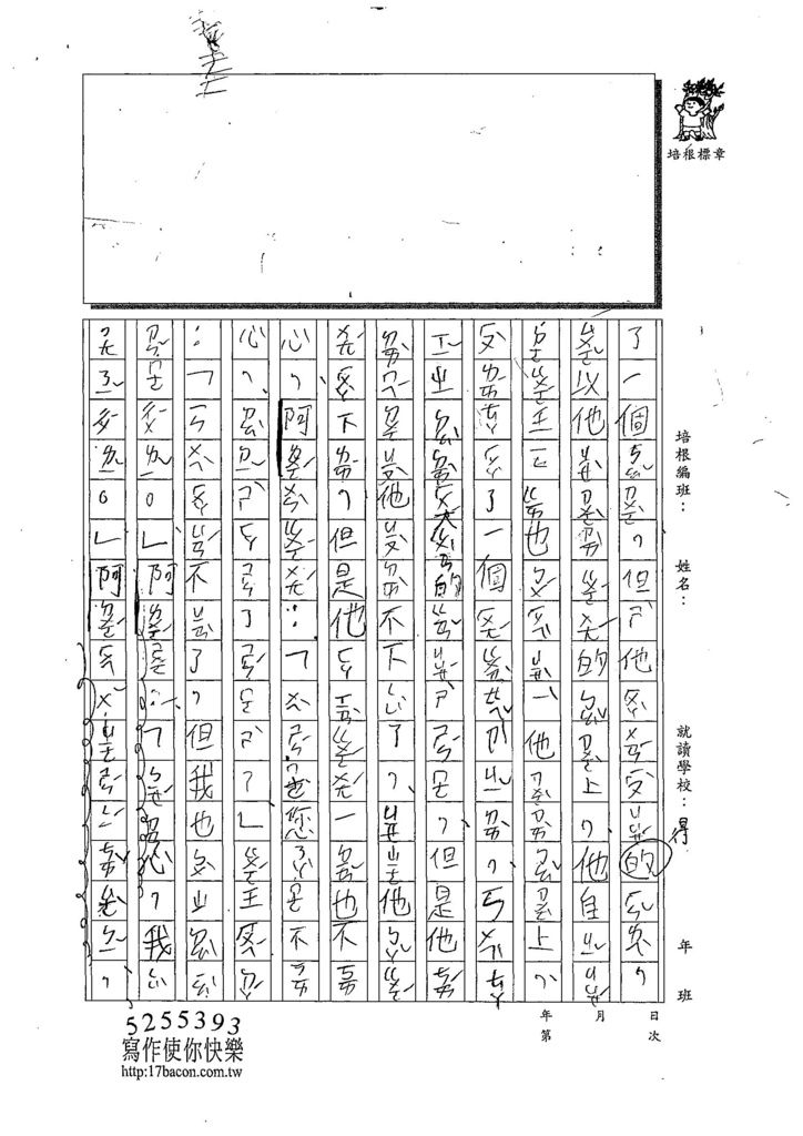 108WB402巫佩妮 (3).jpg