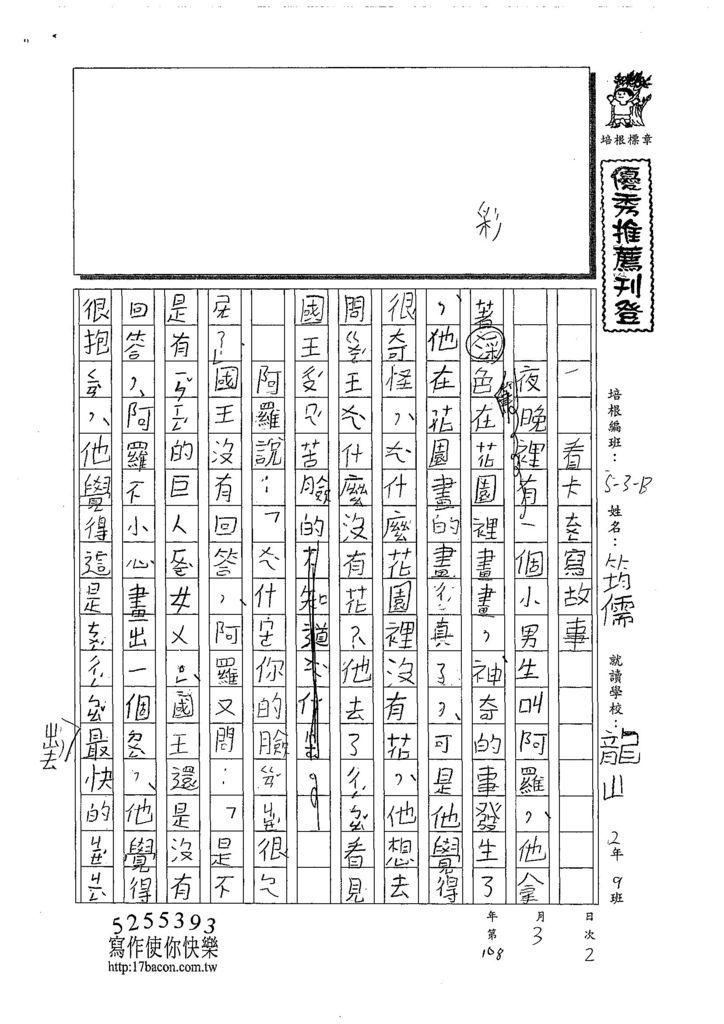 108WB402黃筠儒 (1).jpg