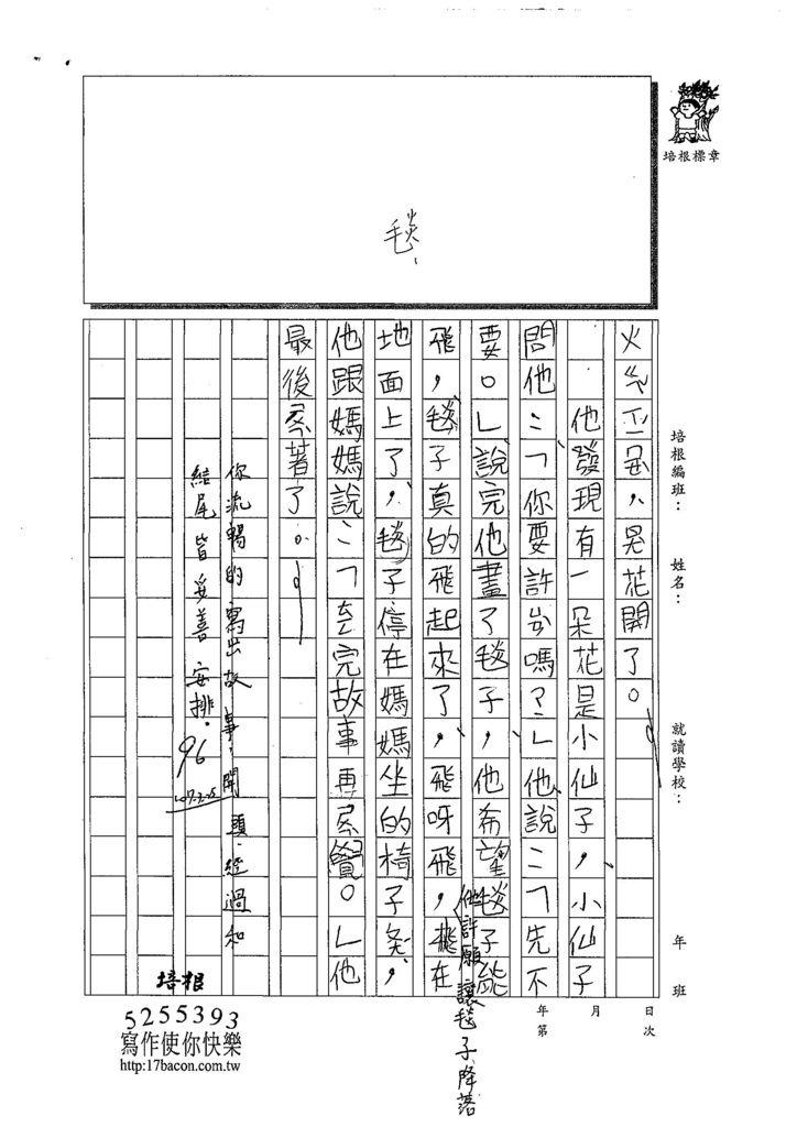 108WB402楊依宸 (3).jpg