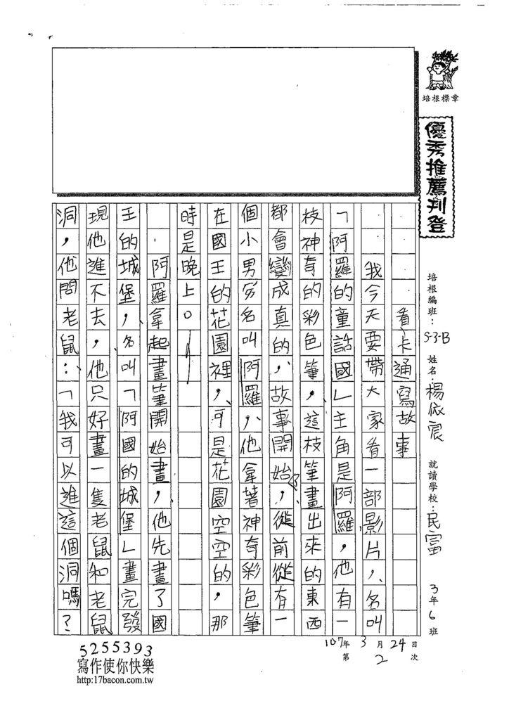 108WB402楊依宸 (1).jpg