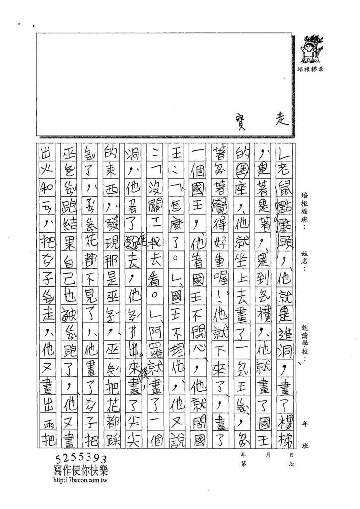 108WB402楊依宸 (2).jpg