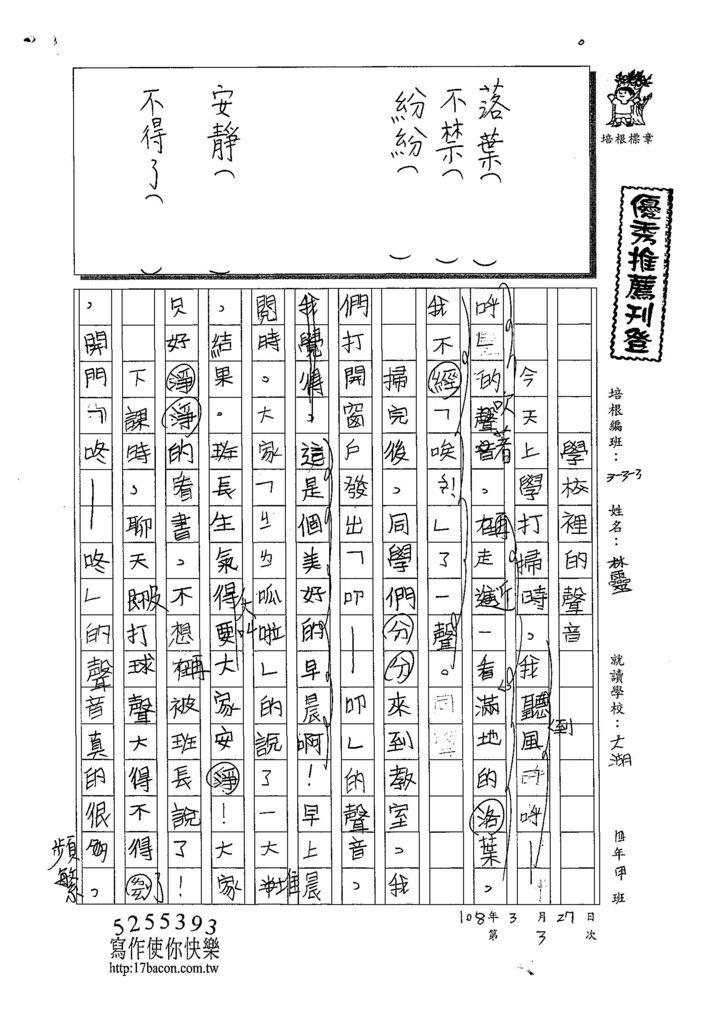 108W3403林靈 (1).jpg