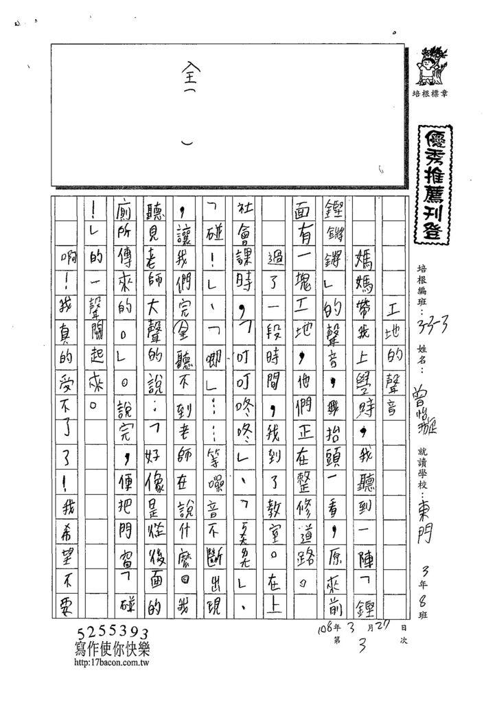 108W3403曾怡璇 (1).jpg