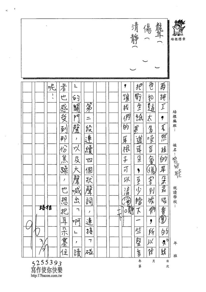 108W3403曾怡璇 (2).jpg