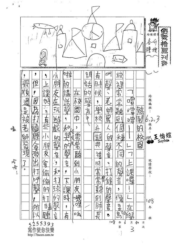108W3403王怡媗 (1).jpg