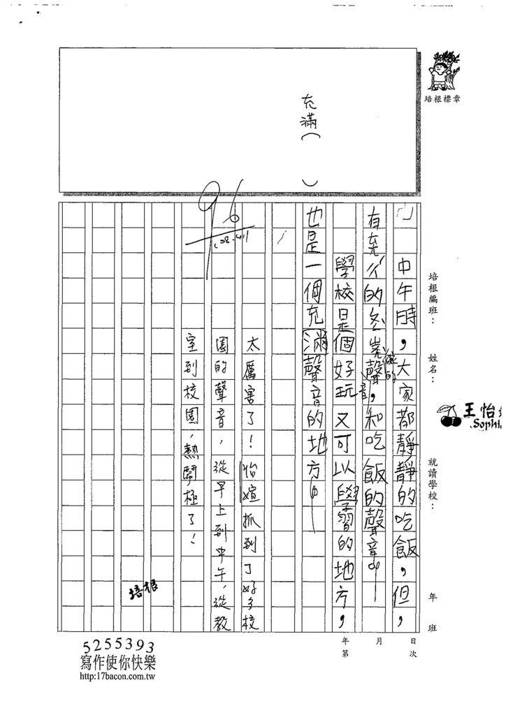 108W3403王怡媗 (2).jpg