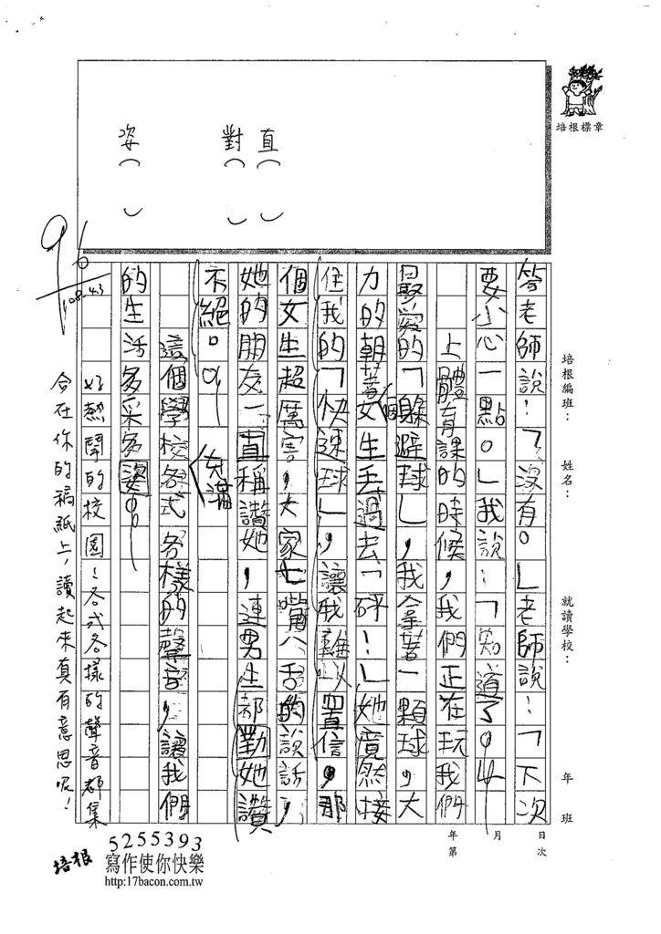 108W3403張佑銓 (2).jpg