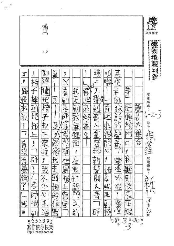 108W3403張佑銓 (1).jpg
