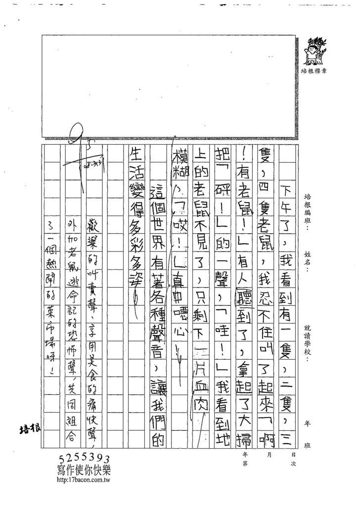 108W3403莊采璇 (2).jpg