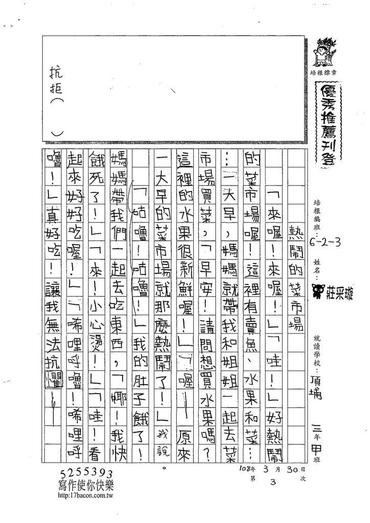 108W3403莊采璇 (1).jpg