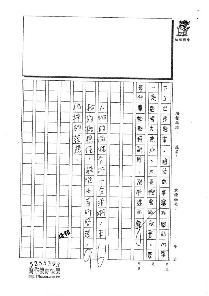 108W5403黃子恆 (3).jpg